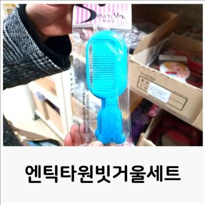 엔틱타원빗거울세트 휴대거울 빗거울세트 빗거울 휴대