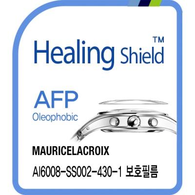 모리스라크로아 AI6008-SS002-430-1 올레포빅 액정2매