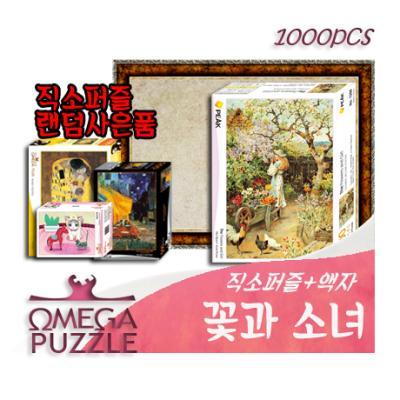 1000 직소퍼즐 꽃과 소녀 1250 +액자+직소사은품