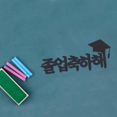 페이퍼 졸업식 토퍼 - 축하해