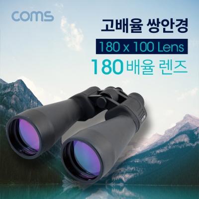 180 X 100 배율 고배율 쌍안경 LCBF155