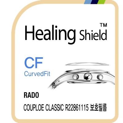 라도 쿠폴 클래식 R22861115 고광택 시계보호필름 3매