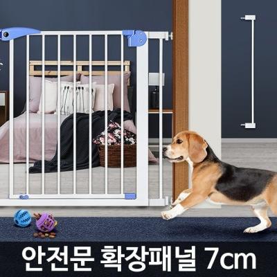 안전문 확장패널 7cm 강아지 현관 칸막이 애견울타리