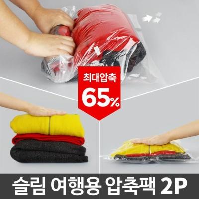 슬림 여행용압축팩 2P 여행압축팩 휴대용 진공 의류