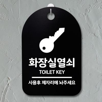 안내판 표지판(30B)_DSP_222_화장실열쇠