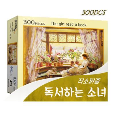 [비앤비퍼즐] 300PCS 직소 독서하는 소녀 PL473