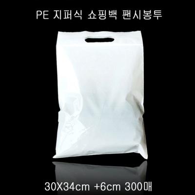 화이트 PE 지퍼 쇼핑봉투 팬시봉투 30X34cm+6cm 300P