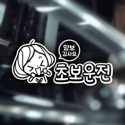 18D38 엠보싱문구깜찍이초보운전06 화이트