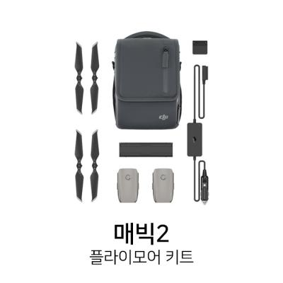 [DJI] 매빅2 플라이모어 키트 MAVIC2 KIT DJMV2001