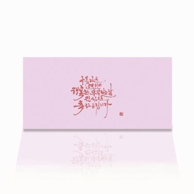아름다운 연보라 축의금봉투 R