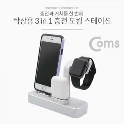 Coms 스마트폰8핀 도킹스테이션3 in 1 Smartphon