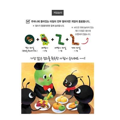개미와베짱이 동화스토리 보드게임 DB-B20-404