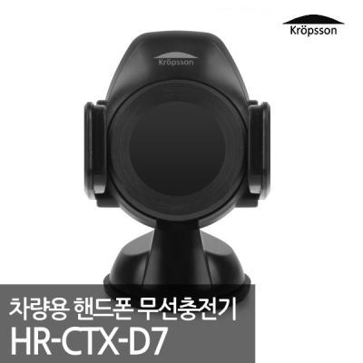 차량용무선충전기 HR-CTX-D7/차량용충전기/무선충전기