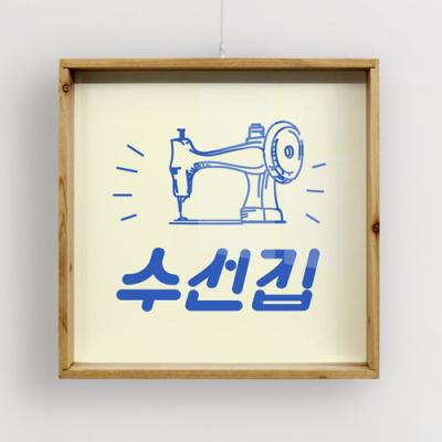 tg957-우드프레임액자_수선집