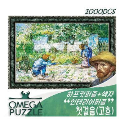 인테리어퍼즐 1000pcs 직소 고흐 첫걸음 1212 + 액자