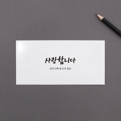 [주문제작]현금봉투 캘리