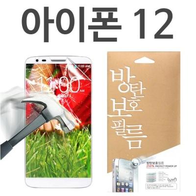 아이폰12 8H 방탄보호필름