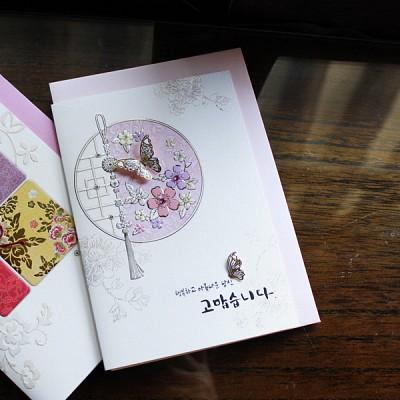 당신 고맙습니다 카드 / 020-SG-0059