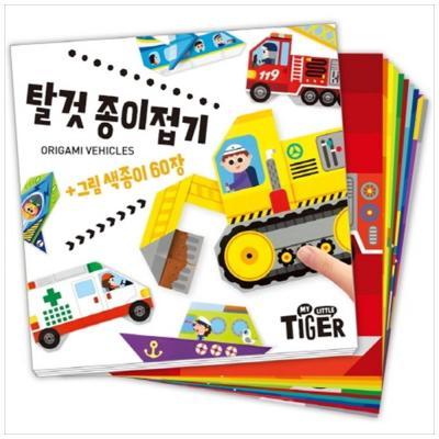 [삼성출판사] 탈것 종이접기