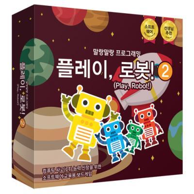플레이 로봇 2 보드게임 / 8세이상, 2-4인