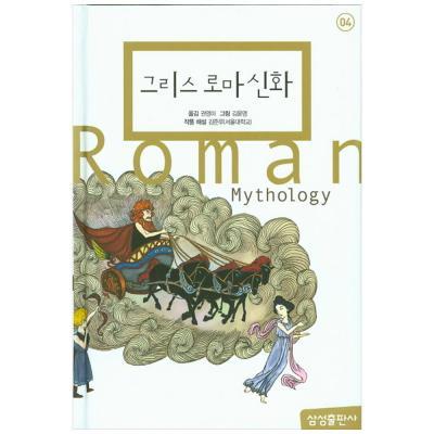 [삼성출판사] 그리스 로마 신화 초등세계문학