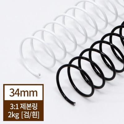 [현대오피스]스틸코일링 34mm/2kg(300매)/제본링