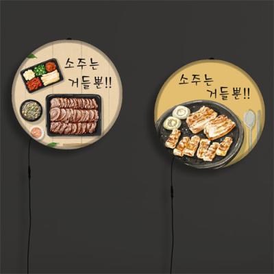 nh917-LED액자35R_소주는거들뿐