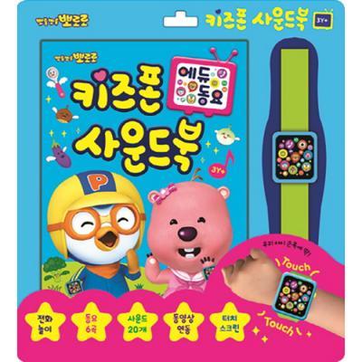 키즈폰 사운드북 - 뽀로로 에듀 동요