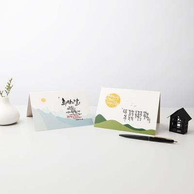 청현재이 연하장 카드(2종)