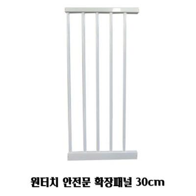 원터치 안전문 확장패널 30cm 애견 유아 안전 펜스