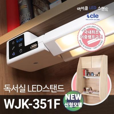 [LED스탠드]  책상,학생,인테리어 스텐드 독서실용 아이클 WJK-351F