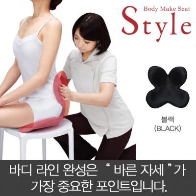 [Style]바디 메이크 시트 스타일 Body Make seat STYLE_블랙