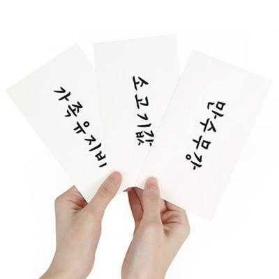 땡큐 패밀리 돈봉투 (4개)