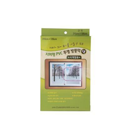 지퍼형 투명방풍막(대)