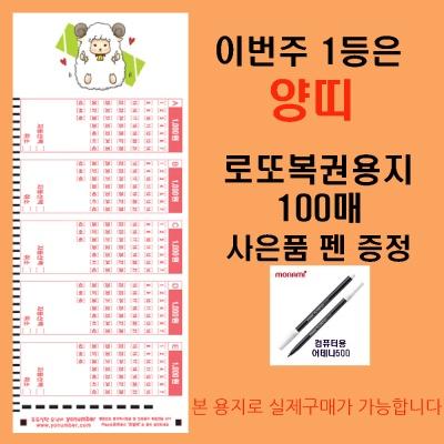 이번주 1등은 양띠 로또복권용지100매 펜1개 증정