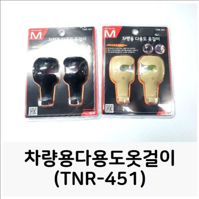 차량용다용도옷걸이(TNR-451) 자동차옷걸이 차량용옷
