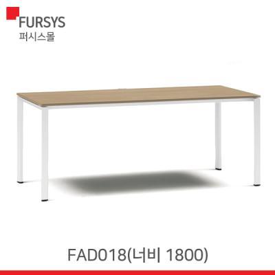 (FAD018O) 퍼시스 책상/FX-1 책상(W1800)