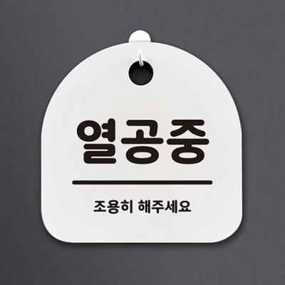 생활안내판_080_열공중