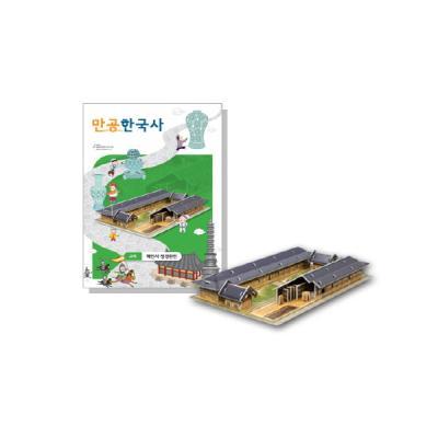 만공한국사 입체퍼즐 - 고려 해인사 장경판전