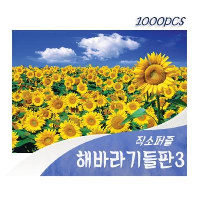 [비앤비퍼즐] 1000PCS 직소 해바라기들판3 PL1178