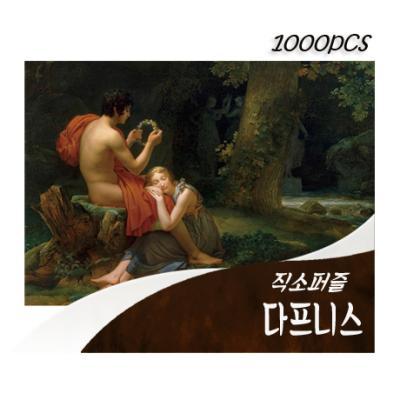 [비앤비퍼즐] 1000PCS 직소 다프니스 PL1269