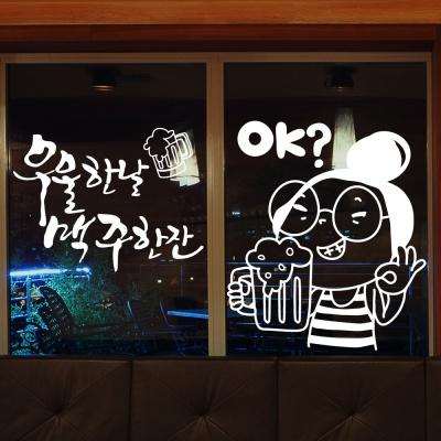 idk509-우울한 날 맥주 한잔(대형)