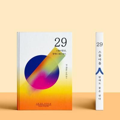 [소설 같은, 우리의 삶] 셀픽션 노트 29살
