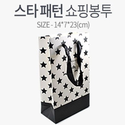 샤인빈 쇼핑백 스타 패턴 쇼핑봉투 12개묶음
