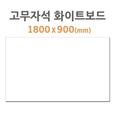 고무자석 화이트보드 HB-90 1800x900