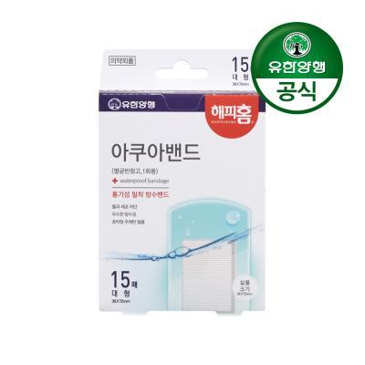 [유한양행]해피홈 아쿠아 방수밴드(대형) 15매입