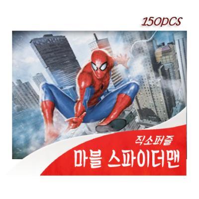 [비앤비퍼즐] 150PCS 직소 마블 스파이더맨 M150-8