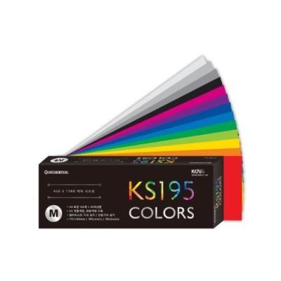종이나라 KS195 컬러가이드 (중)