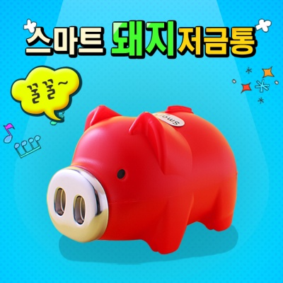 스마트 돼지저금통(레드) (대)