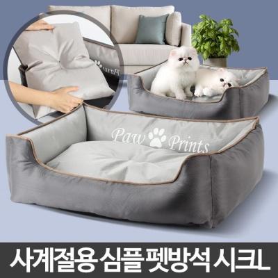 시크 L 대형개집 애견침대 고양이겨울 강아지집만들기